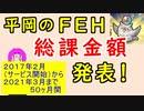 【FEH_850】平岡のFEH総課金額の発表! 50ヶ月 ( サービス開始から現在まで ) ≪ 第3回 ≫ 【 ファイアーエムブレムヒーローズ 】【 Fire Emblem Heroes 】