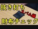 抜き打ち財布チェック!スパム編【いまさらトライチャンネル】#184