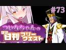 【FGO】ついなちゃんのほぼ日刊フリークエスト part73 - 夢幻の蜃気楼