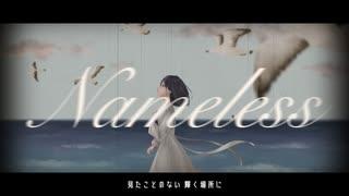 【VY1/初音ミク】Nameless【COBA x5884x】