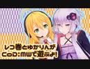 【CoD:MW】レコ巻とゆかりんの二人遊び【Recotte Studio】