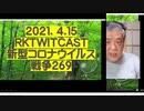 2021-04-15【修正版】RK新型コロナウイルス戦争269