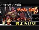 【バトオペ2ゆっくり実況】祭りの最後はディジェ(CA)カチカチボディに強よろけBR【機動戦士ガンダム バトルオペレーション2】GBO2【Gundam Battle Operation 2】
