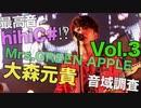 【最高音hihiC#!?】Mrs.GREEN APPLE 音域調査 Vol.3!【大森元貴】