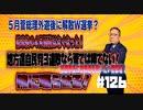 #126「加藤清隆の俺に喋らせろ」5月菅総理外遊後に解散W選挙?