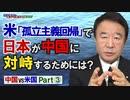 【青山繁晴】米孤立主義回帰で日本が中国に対峙するためには?[桜R3/4/16]