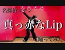 【 名探偵コナン 映画公開記念 】真っ赤なLip【 踊ってみた 】