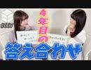 【会員限定】04/12HiBiKi StYleオフショット☪遠野ひかる&紡木吏佐☪