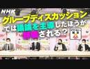 [就活応援] 評価されるグループディスカッションの立ちまわり   就活のギモン2022卒   コワくない。就活   NHK