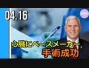 ペンス前副大統領、心臓にペースメーカー=手術成功