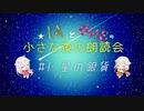 IAとONEの小さな夜の朗読会 #1 星の銀貨