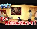 【まったり実況】ペルソナ5・ザ・ロイヤル #97【P5R】女実況者