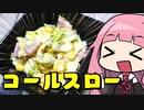 【コールスロー】「茜ちゃんが美味いと思うまで」RTA 29:01  WR