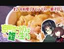 京町セイカは雑に生きる 第2話『お料理しましょうR ~親子丼~』