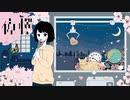 夜桜 / クジラ様 カバー