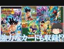 【ゆっくり紹介】優秀なユニメン候補! カードグミ13のカード紹介【スーパードラゴンボールヒーローズ/SDBH/カードグミ】
