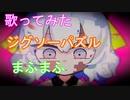 【歌ってみた】ジグソーパズル/まふまふ