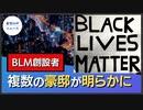 ブラック・ライブズ・マター創設者の複数の豪邸が明らかに【希望の声ニュース】