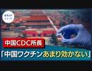 中国CDC所長「中国ワクチン、あまり効かない」 その後報道を否定【希望の声ニュース】