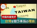 元国防総省官僚が暴露、中国共産党が台湾を狙う理由【希望の声ニュース】