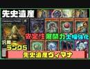 【遊戯王ADS】先史遺産ヴィマナ