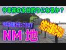 釣り動画ロマンを求めて 396釣目(NM地)
