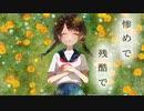 少女/Nein 歌唱:Nein【オリジナル】