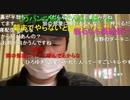 【暗黒放送】長野にきたぞ放送 その10【ニコ生】