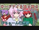 【ぴちゅーん幻想郷】79・サードアイを取り戻せ【東方アニメ】