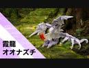 【折り紙】「霞龍オオナズチ」 を勢いで折ってみた【モンスターハンターライズ】