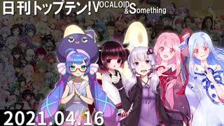 日刊トップテン!VOCALOID&something【日刊ぼかさん2021.04.16】