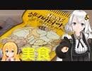 【 弦巻マキ&紲星あかり】掛け合いボイロ実況 韓国からなんか来たんだけど?【中編】
