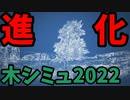 【ゆっくり実況】Tree Simulator 2022 (最新作)