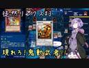 【遊戯王デュエルリンクス】徒然リンクス3ターン目 現れろ!鬼動武者!!【シンクロン】