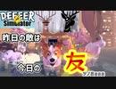 イヌに羊にシロクマにイヤー・ウォーカー みんなトモダチ!!!! 笑【ごく普通の鹿のゲーム DEEEER Simulator】Pt.FINAL【実況・爆笑】Yo_オレだぁ!!