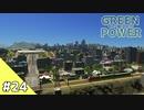 【Cities: Skylines】グリーン・パワー #24【VOICEROID実況】