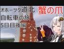 【VOICEROID車載】オホーツク道北自転車の旅 5日目後編(上音標→紋別)