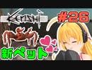 マキちゃんが普通にKenshiやる #26