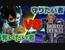 【ブレイブリーデフォルト2】実況プレイPart37【 BRAVELY DEFAULT Ⅱ】新たな王道RPG