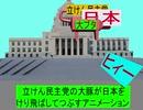 国会議事堂で立憲民主党の大豚が日本を蹴り飛ばして潰すアニメーション