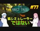 【4/22が終わるまで無料入手可能】琴葉姉妹がEpic Gamesのゲームを紹介したい #77