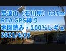 宝達山(石川県)637m RTA GPS縛り【地図読み・100%レギュ】4