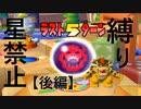 【スター購入縛り】マリオパーティ5【後編】