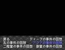 【二人で実況プレイ】EVE Burst Error part126 【小次郎&まりな編 12月9日】