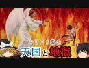 【あなたが行くのは天国・地獄それとも煉獄?】死後の世界 in キリスト教【ゆっくり解説】