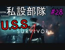 【バイオ RE:2 初見実況】地獄へようこそ・・・ Part28