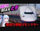 【輸送力全振り】高速ぬりかべE4系乗車記(新潟→越後湯沢)【VOICEROID鉄道】