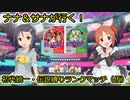 【ポケモン剣盾】ナナ&サナが行く!初代統一・伝説縛りランクマッチ(仮)