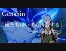 【原神/Genshin】第四章 第一幕  (2/3) /プレイ動画 #22