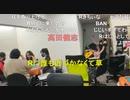 【暗黒放送】麻雀控え室放送 その2【ニコ生】